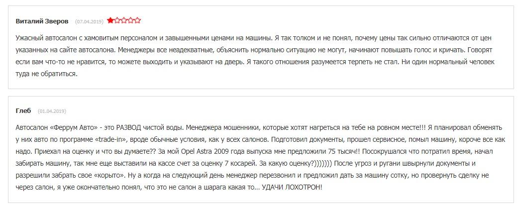 Примеры отзывов покупателей о серых автосалонах на сайте отзывавто.рф